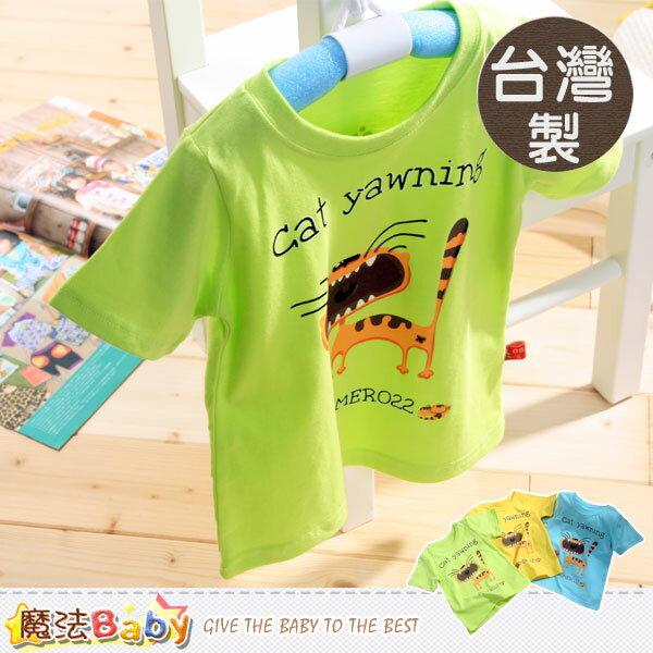 製男童 短袖T恤^(藍.黃.綠^) 魔法Baby^~k39887