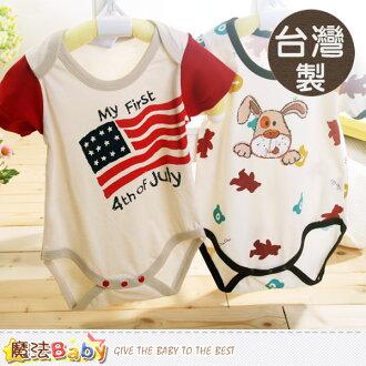 包屁衣 台灣製寶寶短袖連身衣(2件一組) 魔法Baby~k40067