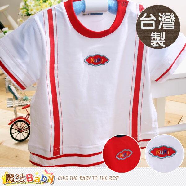 台灣製純棉男童短袖T恤(紅.白) 魔法Baby~k40487