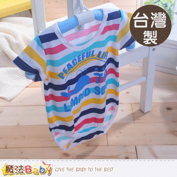 台灣製寶寶短袖包屁衣 魔法Baby~k41026