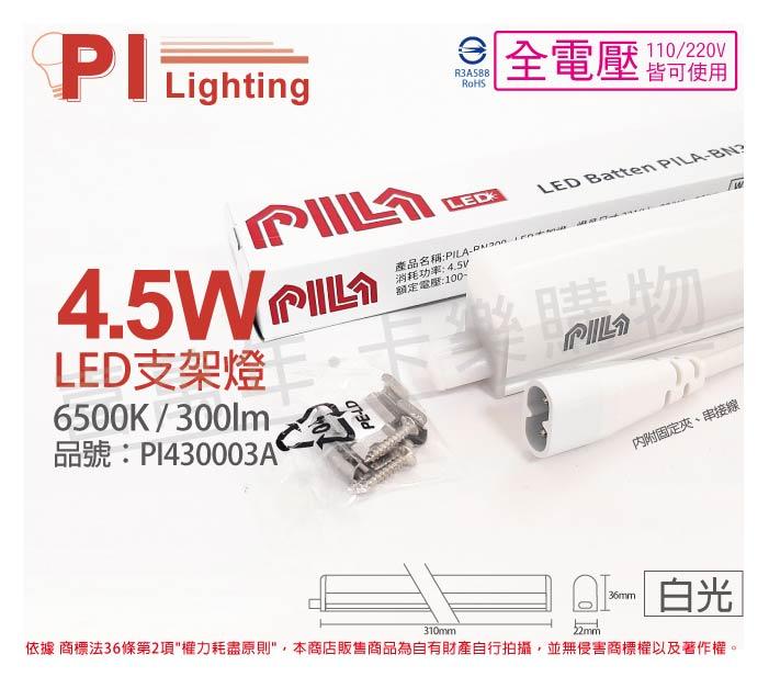 PILA沛亮 LED BN300CW 4.5W 6500K 白光 1尺 全電壓 支架燈 層板燈(含串線) _ PI430003A