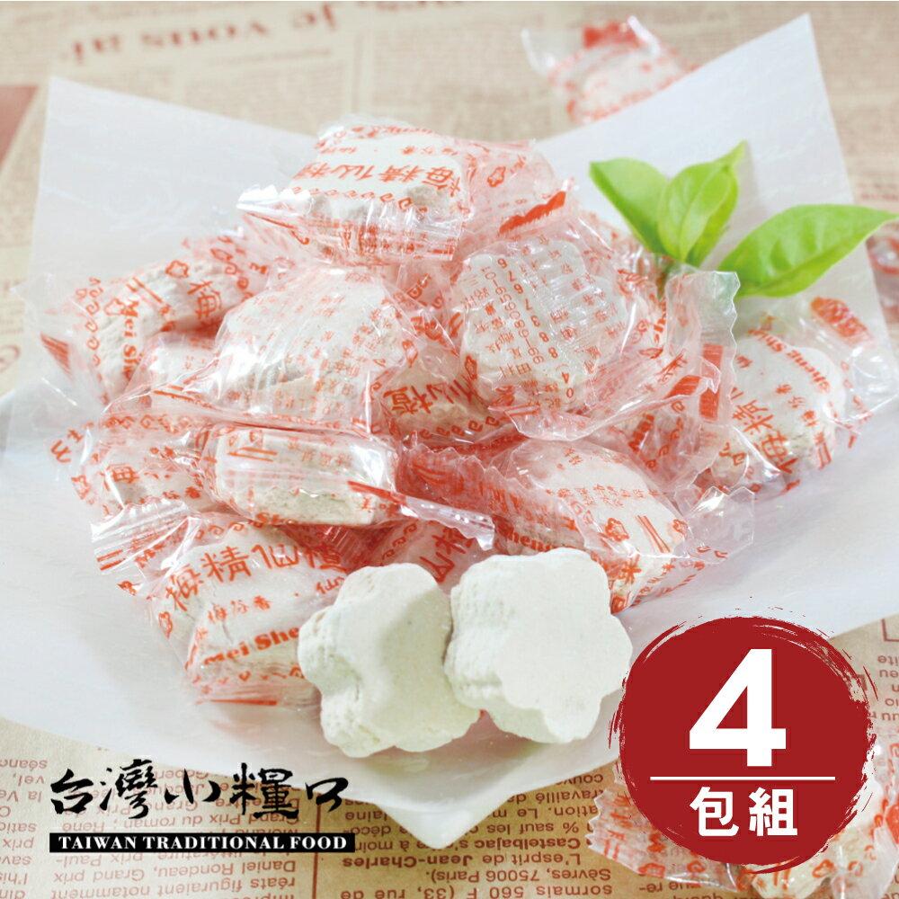 【台灣小糧口】蜜餞果乾 ● 梅花餅120g(4包組) - 限時優惠好康折扣