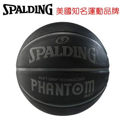 永昌文具【SPALDING】 斯伯丁 SGT系列 SPA83193 SGT 深溝柔軟膠-幽靈黑 籃球 7號 /個