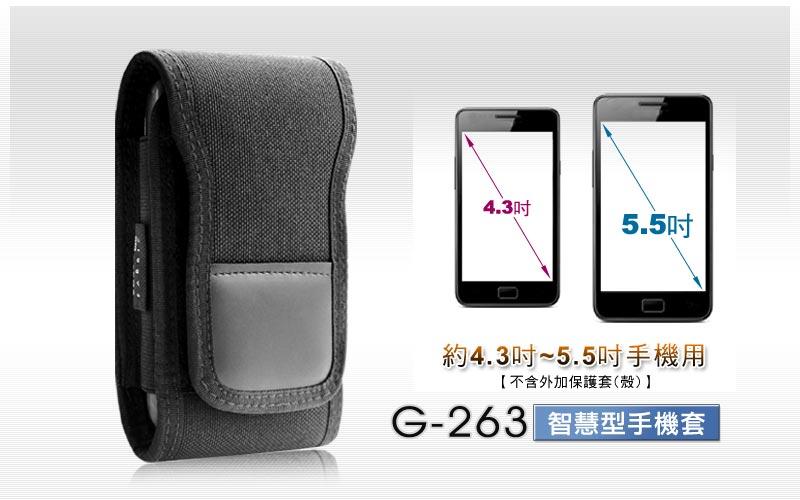【露營趣】中和 GUN PDA 智慧手機套 約4.3~5.5吋螢幕手機用 不含外加保護套(殼) 相機袋 3C收納包 手機袋 腰包 G-263