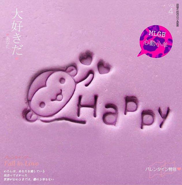 心動小羊^^快樂小猴手工皂DIY材料 工具 手工皂皂章 皂印 皂章 圖案章樹脂透明皂章
