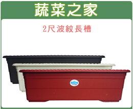 2尺波紋長槽磚紅色、棕色、白色