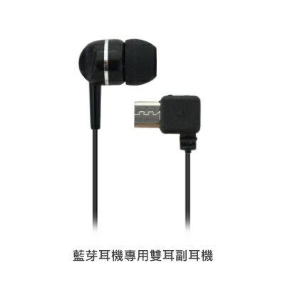 【A-HUNG】無線藍芽耳機 專用副耳機 Micro USB 替換耳機 藍牙耳機 雙耳副耳機 手機平板