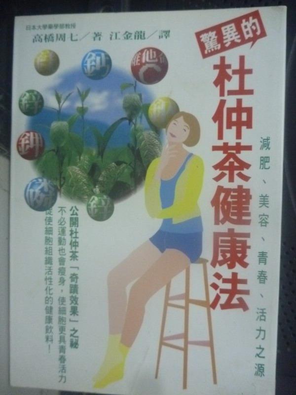 【書寶二手書T9/養生_IKF】驚異的杜仲茶健康法_江金龍, 高橋周土