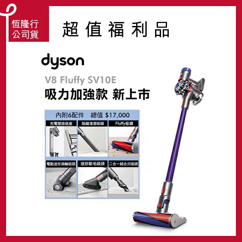 【超殺福利品】dyson 戴森 V8 Fluffy SV10E 無線吸塵器(紫色款)