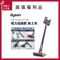 戴森Dyson無線吸塵器推薦到【超殺福利品】dyson 戴森 V8 Fluffy SV10E 無線吸塵器(紫色款)就在恆隆行戴森專賣店推薦戴森Dyson無線吸塵器