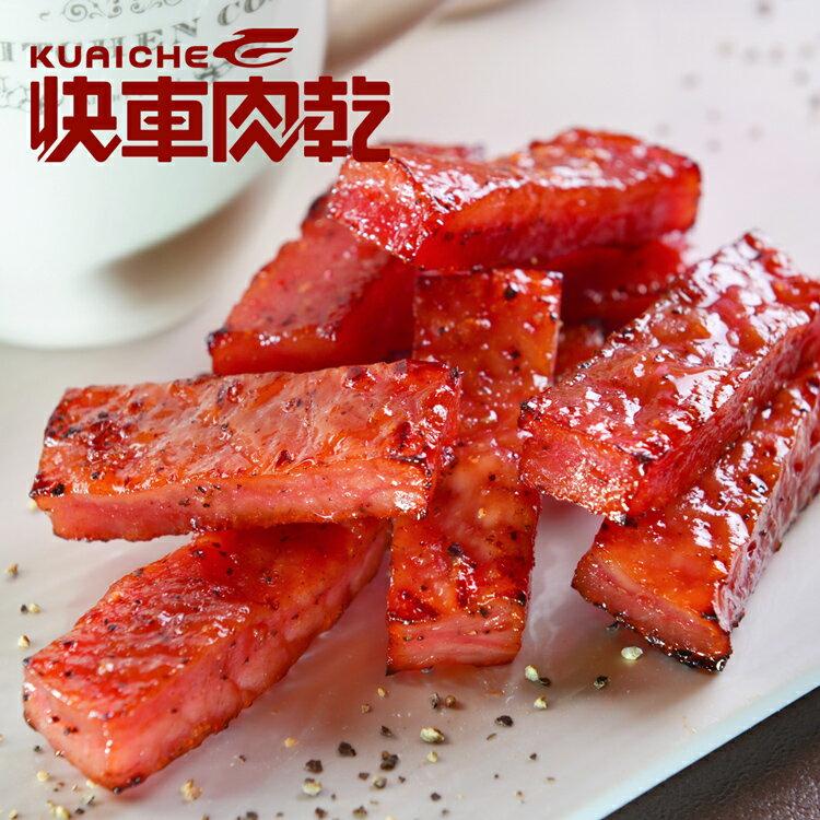 ~快車肉乾~A12 招牌特厚黑胡椒豬肉干 × 隨手輕巧包 ^(111g 包^)