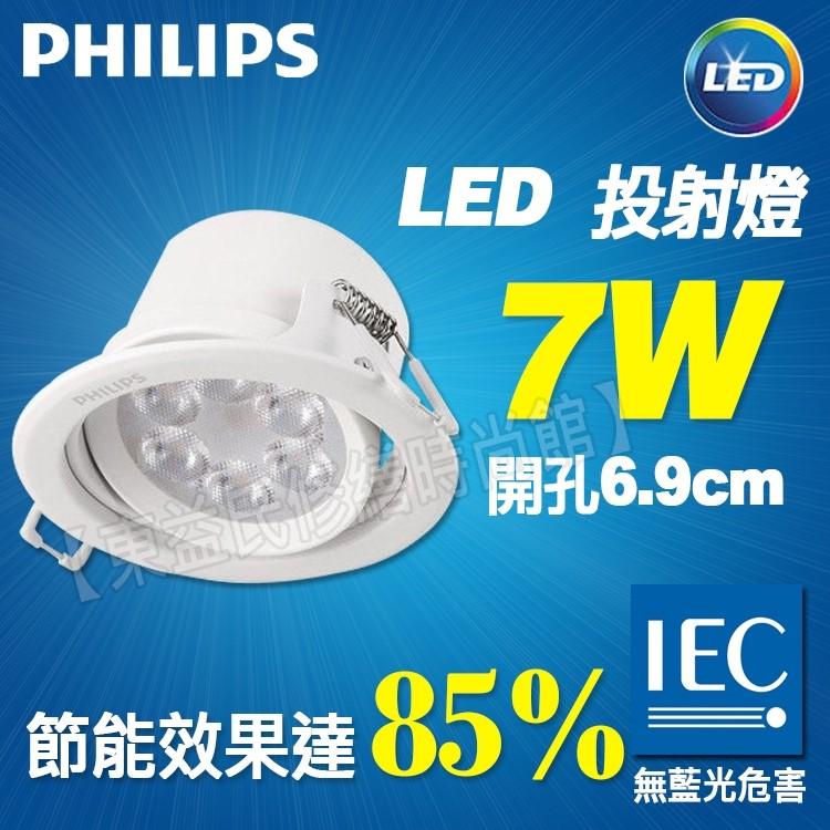 飛利浦 LED 59724 皓樂 7W 投射燈 正白/暖白 客廳 臥室 廚房 餐廳 【東益氏】售東亞 吸頂燈 層板燈