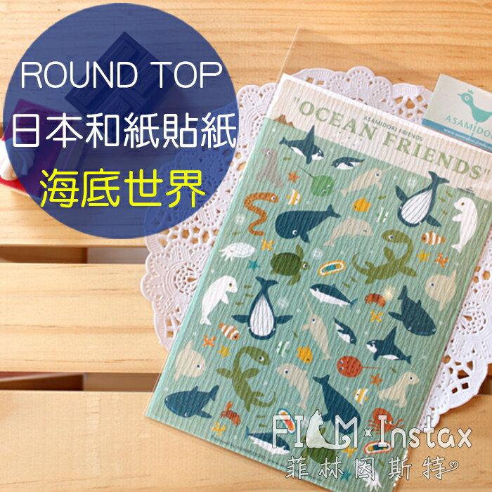 菲林因斯特《 海底世界 和紙貼紙 》 日本進口 ROUND TOP 動物系列 裝飾貼紙