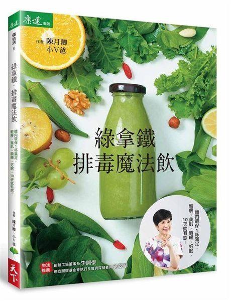 綠拿鐵-排毒魔法飲:養生達人陳月卿見證