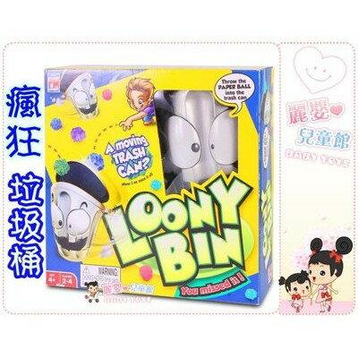 麗嬰兒童玩具館~瘋狂垃圾桶 /  LOONY BIN /  親子趣味遊戲機.瞄準投籃 .公司貨 2