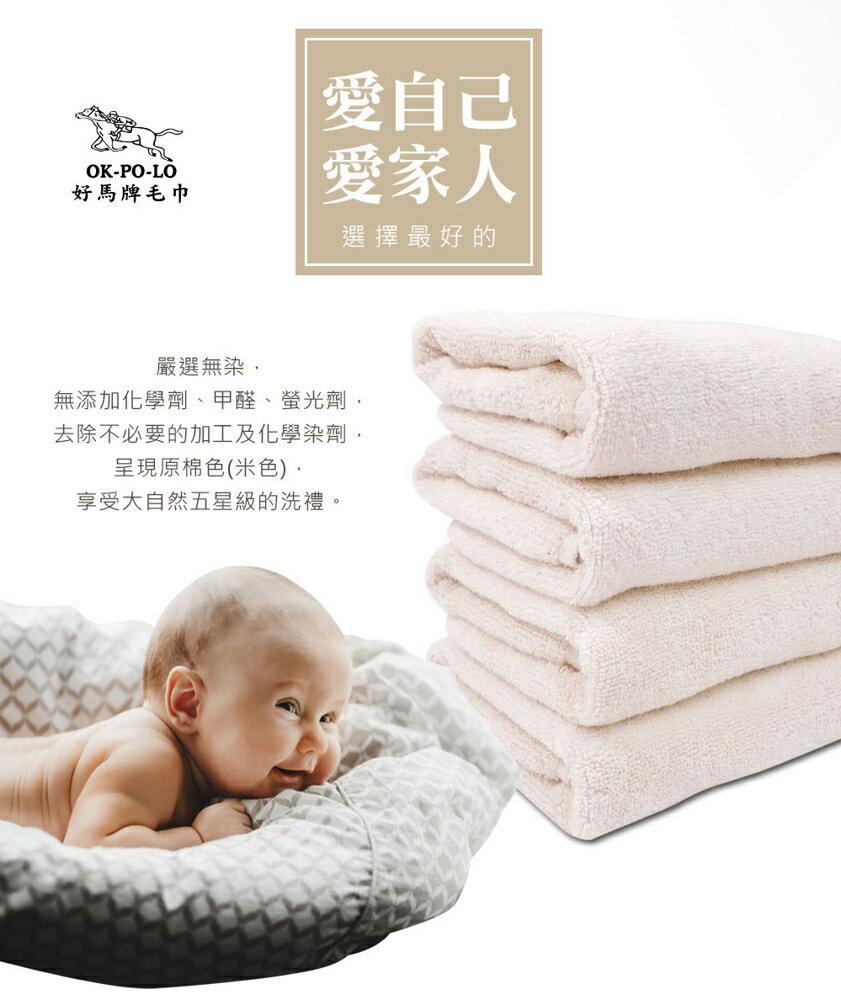 毛巾 浴巾 台灣製造無染吸水毛巾-12入組(吸水厚實柔順)【OKPOLO】