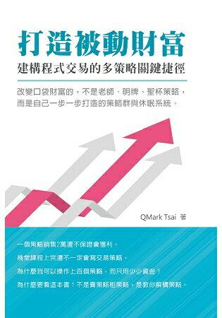 打造被動財富-建構程式交易的多策略關鍵捷徑 0
