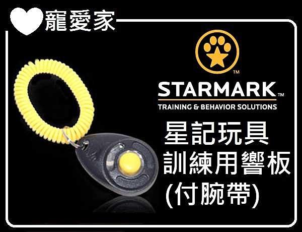 ☆寵愛家☆美國STARMARK 星記.訓練用響片(響板)附繩,有效訓練愛犬行為 .