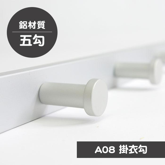 歐奇納 OHKINA 鋁製霧面掛衣勾-五勾(A08) - 限時優惠好康折扣
