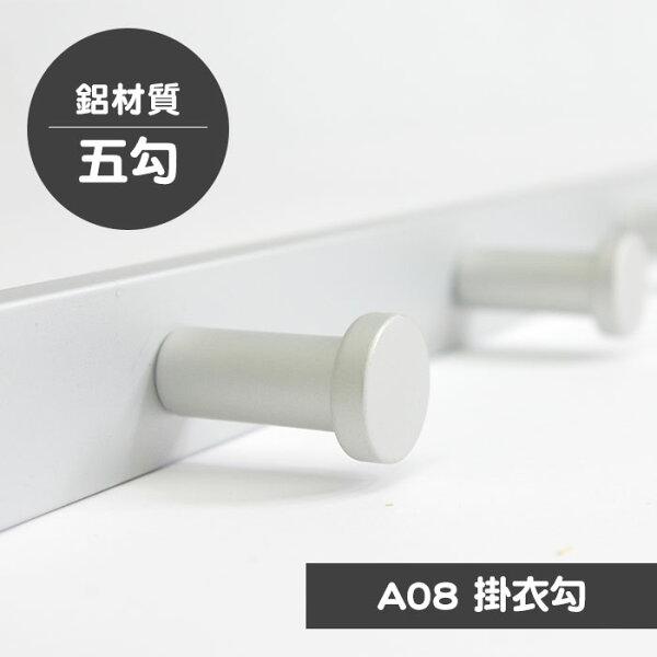 【歐奇納OHKINA】鋁製霧面掛衣勾-五勾(A08)