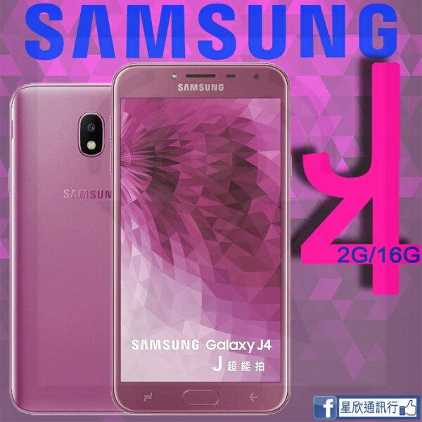 【星欣】SAMSUNGGalaxyJ4SM-J400入門款新上市可拆卸背蓋輕鬆換電池5.5吋大螢幕直購價