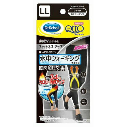 日本製Dr.Scholl QTTO 健身型 水中行走筋肉加壓美腿襪LL號 【JE精品美妝】