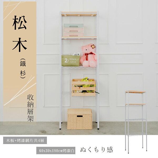 【dayneeds】【新款免運】60x30x180公分松木四層收納層架_烤漆白展示架倉庫架實木層架