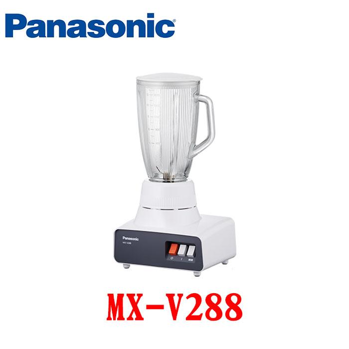 【Panasonic 國際牌】防潑濺設計更耐用 果汁機 MX-V288