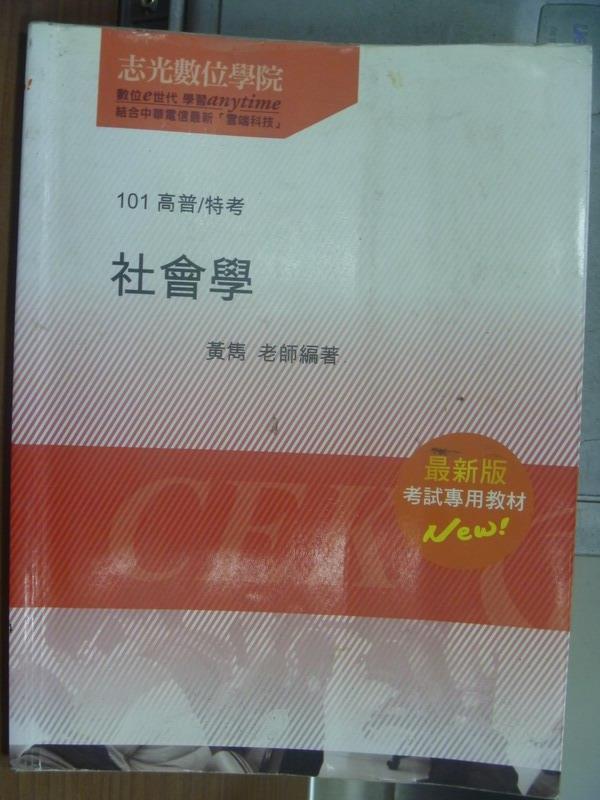 【書寶二手書T6/進修考試_QOR】101高普特考_社會學_黃雋_民100_原價300
