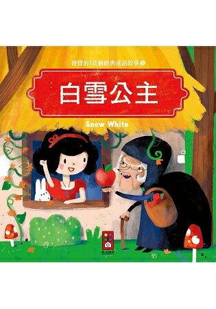 白雪公主-寶寶的12個經典童話故事2