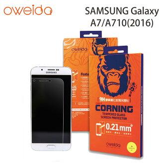 【oweida-GCN】SAMSUNG Galaxy A7 /A710 2016版 0.21mm 康寧玻璃螢幕保護貼
