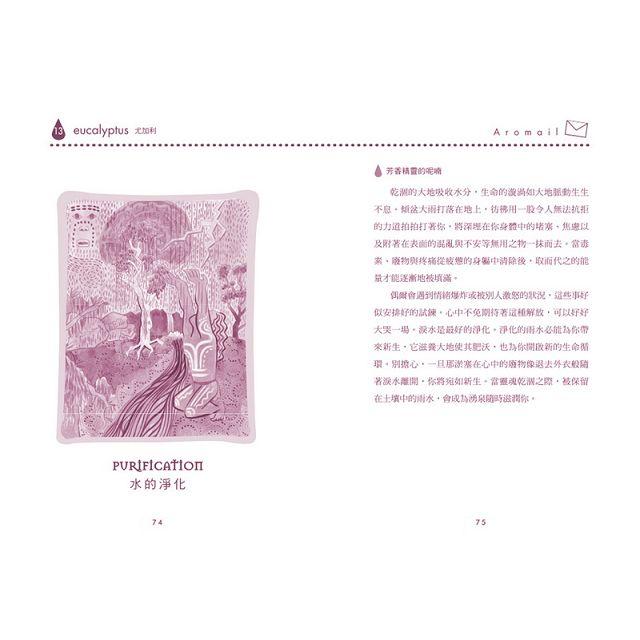 神聖芳療卡Sacred Aroma Cards:用芳香塔羅透析你的身心靈,搭配29張牌卡的精油魔法突破現狀(附牌卡) 5