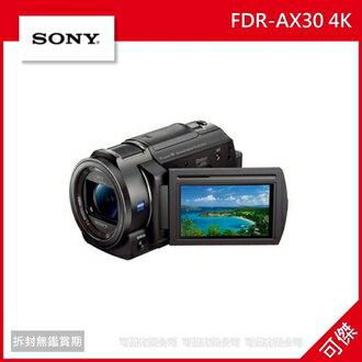 補貨中 可傑 SONY FDR-AX30 4K 高畫質攝影機 數位攝影機 公司貨