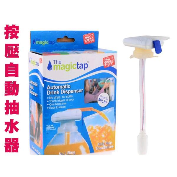 ORG《SD0670》促銷!免手壓 自動抽水器 自動飲水器 自動吸水器 虹吸管 飲料 汽水 派對 露營 野餐 魔術吸水