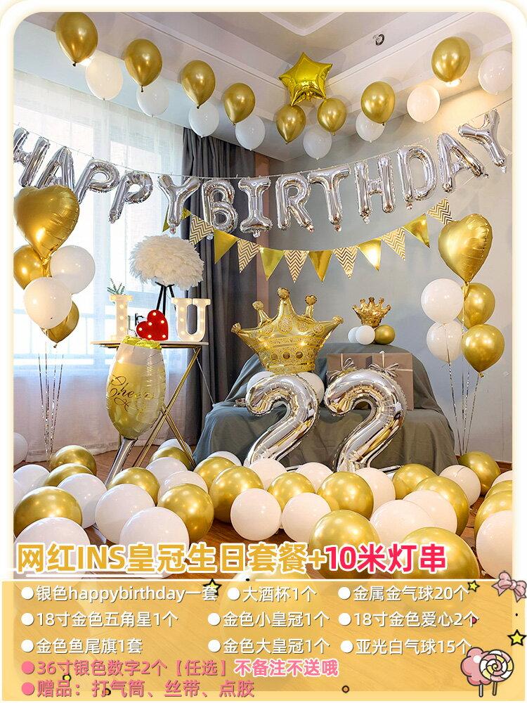 氣球 氣球派對 18歲生日快樂趴體氣球派對裝飾品場景布置女孩臥室浪漫背景牆『CM43355』