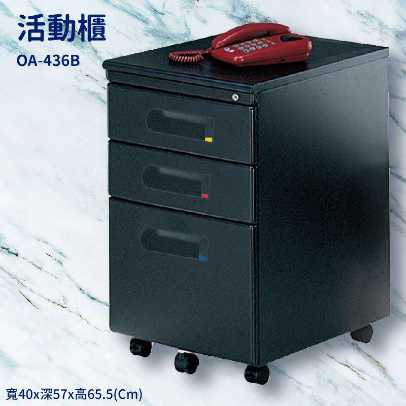 優選桌櫃系列〞活動櫃 OA-436B【桌邊 】(辦公櫃 公文櫃 置物櫃 收納櫃 抽屜櫃 鐵櫃 辦公桌)