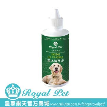 Royal Pet 皇家草本 抗菌清耳液 120ml