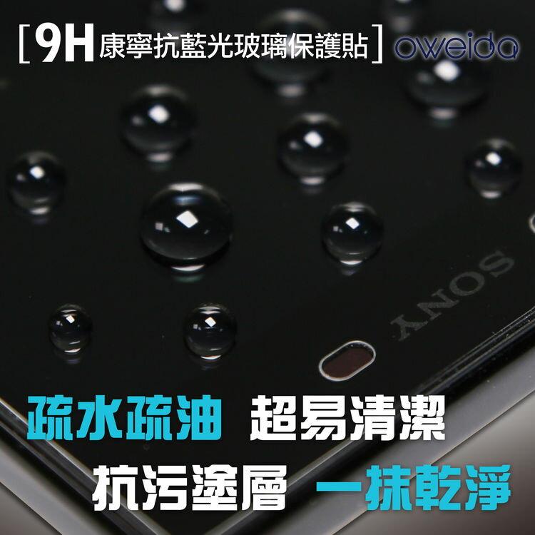 【oweida】康寧抗藍光玻璃 螢幕保護貼0.21mm 3