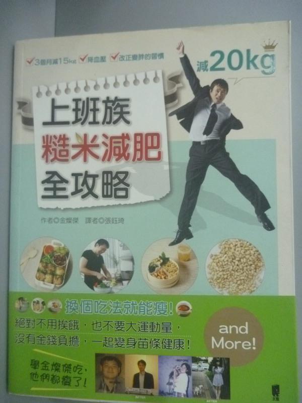 ~書寶 書T9/美容_YGO~上班族糙米減肥全攻略:3個月減15kg降血壓_金燦傑