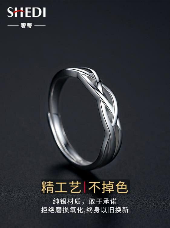 戒指純銀戒指男士潮單身戒開口簡約個性指環獨身主義嘻哈尾戒520禮物凱斯盾數位3C 交換禮物 送禮