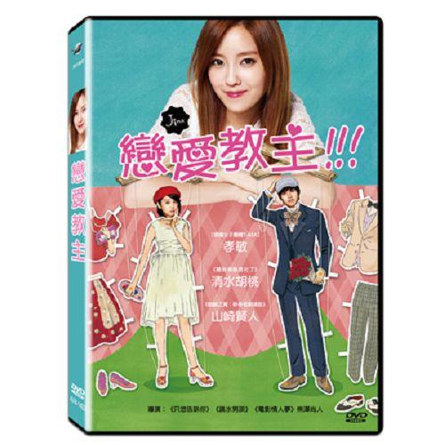 戀愛教主DVD孝敏清水胡桃
