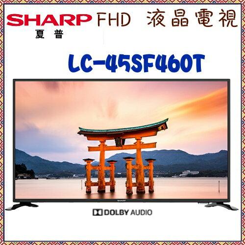 頂級優質推薦*加碼送山水檯燈【SHARP夏普】FHD 45吋智慧液晶聯網《LC-45SF460T》數量有限*全新原廠保固