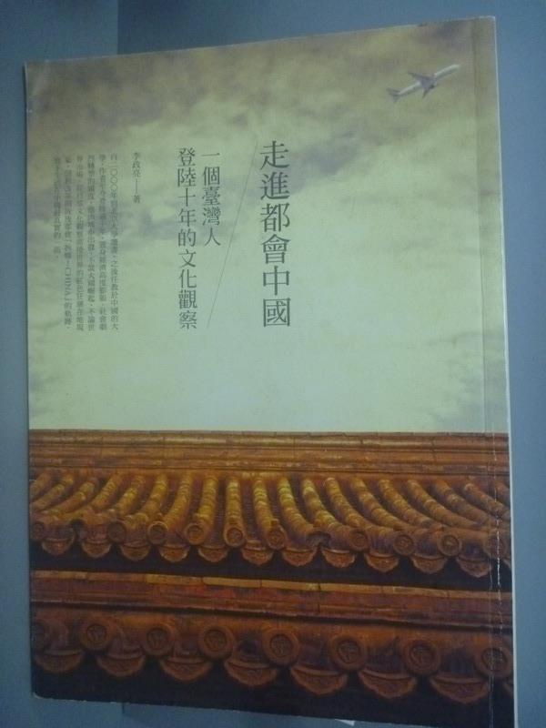 ~書寶 書T1/社會_KMA~走進都會中國:一個 人登陸十年的文化觀察_李政亮