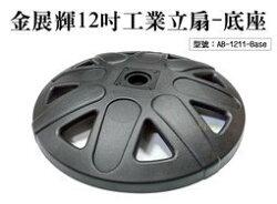 【尋寶趣】金展輝12吋工業立扇-底座 電風底座 電扇配件 風力強 適用AB-1211 台灣製 AB-1211-Base