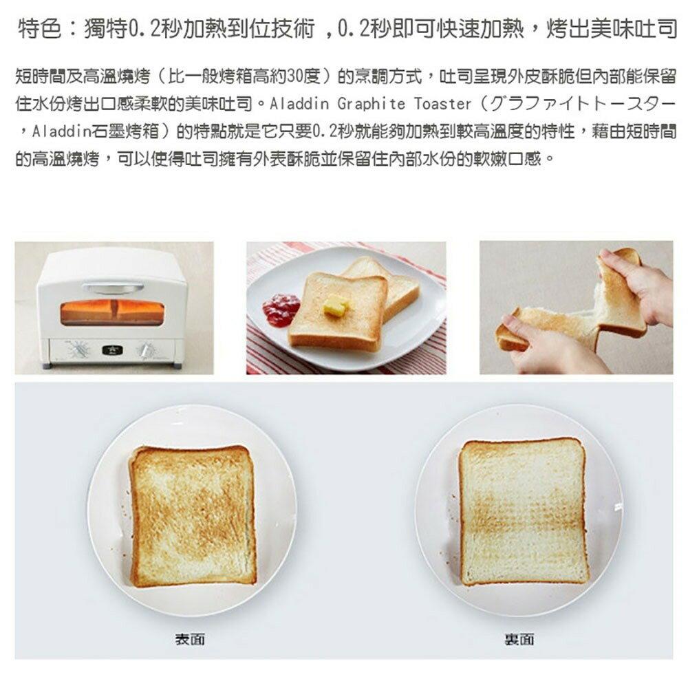 日本Sengoku Aladdin 千石阿拉丁「專利0.2秒瞬熱」4枚焼復古多用途烤箱(附烤盤) AET-G13T-湖水綠 4