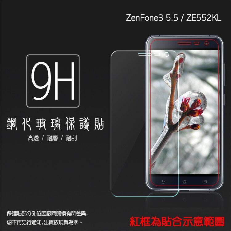 超高規格強化技術 ASUS ZenFone 3 ZE552KL Z012DA 5.5吋 鋼化玻璃保護貼/強化保護貼/9H硬度/高透保護貼/防爆/防刮