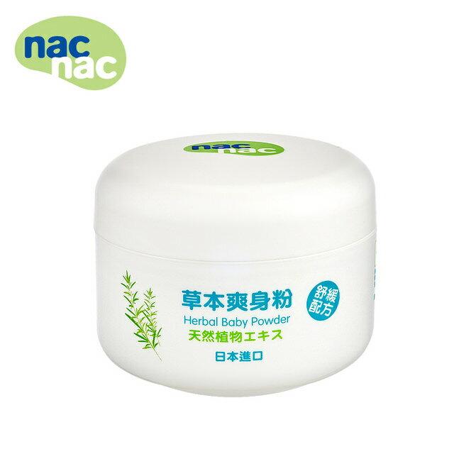 Nac Nac 草本爽身粉90g【德芳保健藥妝】 - 限時優惠好康折扣