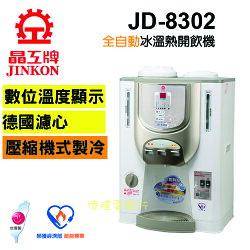 【億禮3C家電館】晶工冰溫熱飲水機JD-8302.11L強力壓縮機製冷.感應式監控,自動提醒更換濾心燈號顯示