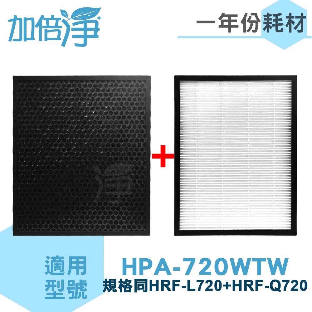 加倍淨 適用Honeywell 智慧淨化抗敏空氣清淨機HPA-720WTW 一年份濾網組 (同HRF-Q720+HRF-L720)