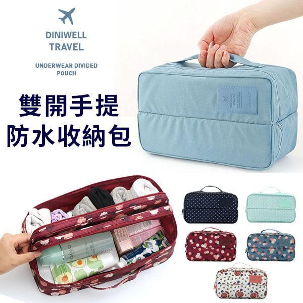 收納袋~韓國第 多 旅行雙開拉鍊衣物整理包手提旅行袋內褲衣物襪子盥洗內衣~AN SHOP~